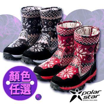 PolarStar 兒童 保暖雪鞋│雪靴│冰爪『顏色任選』 P16631