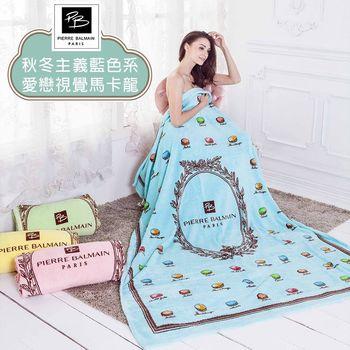 【FOCA】皮爾帕門-極細緻法萊絨保暖舒眠毛毯150*200CM(馬卡龍藍)