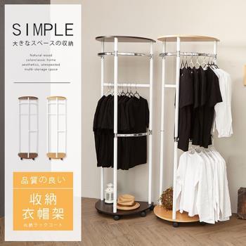 【澄境】臥室玄關半圓衣物收納衣架 -二色可選