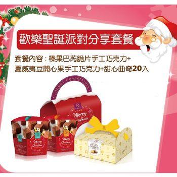 【櫻桃爺爺】歡樂聖誕派對分享套餐★★享受榛果巴芮脆片巧克力、夏威夷豆開心果巧克力、甜心曲奇的多重美味