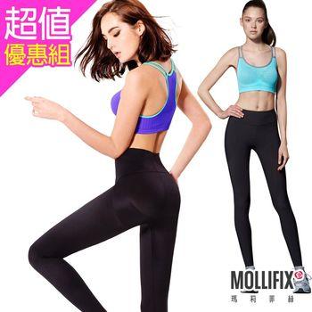 【Mollifix瑪莉菲絲】提臀動塑褲+掰掰馬鞍動塑褲2件組