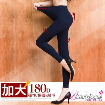 BeautyFocus 加大尺碼。180D刷毛保暖內搭九分褲襪-深藍色(2471)