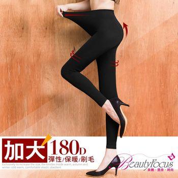 BeautyFocus 加大尺碼。180D刷毛保暖內搭九分褲襪-黑色(2471)
