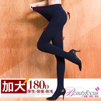 BeautyFocus  加大尺碼。180D刷毛保暖褲襪-深藍色(2470)