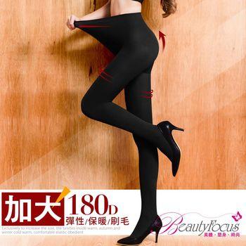 BeautyFocus  加大尺碼。180D刷毛保暖褲襪-黑色(2470)