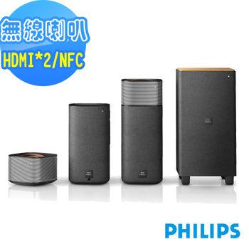 福利品-PHILIPS飛利浦Fidelio E5 無線隨選環繞音效喇叭CSS7235Y/98