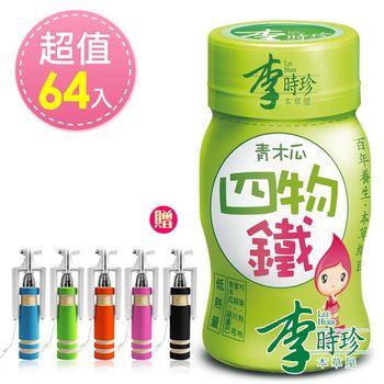 李時珍青木瓜四物鐵64瓶贈超迷你玩色線控質感自拍棒x1(顏色隨機)