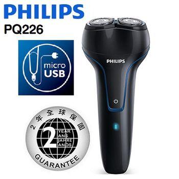 PHILIPS 飛利浦 Micor USB 充電刮鬍刀 PQ226