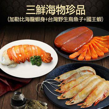 【築地一番鮮】三鮮海物珍品(龍蝦身+台灣野生烏魚子+國王蝦)