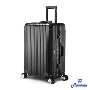 Rowana 閃耀律動立體拉絲輕量鋁框行李箱 25吋(多色任選)