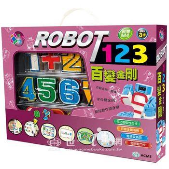 【世一文化】組合積木玩具-123百變金剛 C00459-1