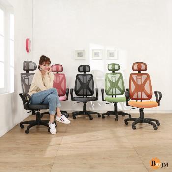 BuyJM法 蘭克繽紛升降椅背附頭枕辦公椅/電腦椅/五色可選