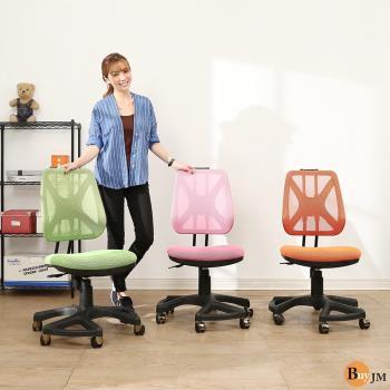 BuyJM 萊恩繽紛高密度泡棉升降椅背辦公椅/電腦椅/三色可選