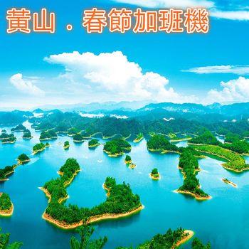 【 春節限定機位 】奇松怪石-黃山千島湖經典八日~包船遊千島湖
