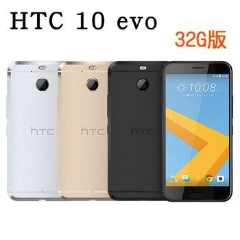 HTC 10 evo 32G/3G 防水5.5吋旗艦手機 ※送手機架+保貼+USB充電扣