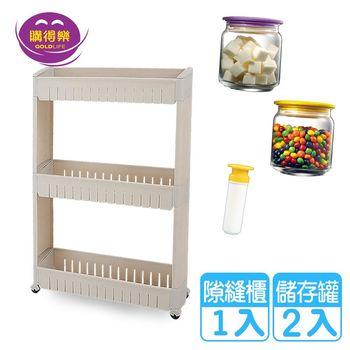 《購得樂》多用途隙縫櫃收納儲存罐4件組