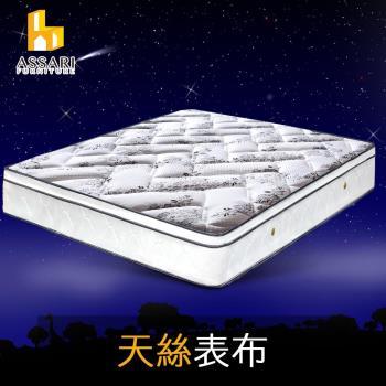 ASSARI-好眠天絲三線獨立筒床墊(單人3尺)