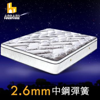 ASSARI-好眠天絲冬夏兩用彈簧床墊(雙大6尺)
