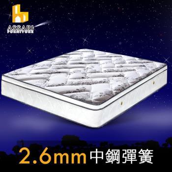 ASSARI-好眠天絲冬夏兩用彈簧床墊(雙人5尺)