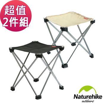 Naturehike 便攜式鋁合金戶外折疊椅 釣魚椅 中號 兩入組