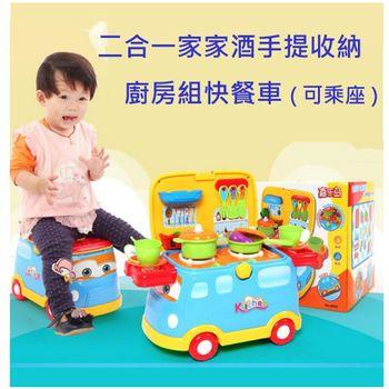 【17mall】二合一家家酒手提收納廚房組快餐車/行動廚房/餐具巴士(電動聲光可乘座)