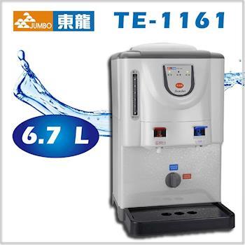 JUMBO東龍牌6.7公升全開水溫熱開飲機TE-1161
