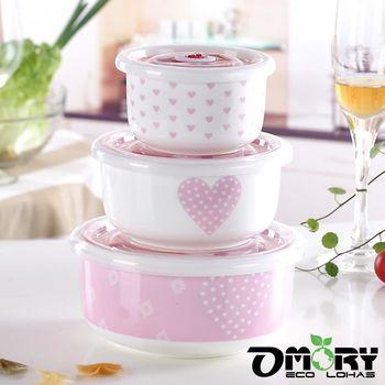 【OMORY】陶瓷密封保鮮碗3件組
