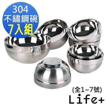 【Life Plus】經典304不鏽鋼真空隔熱碗_7件組(全1~7號)