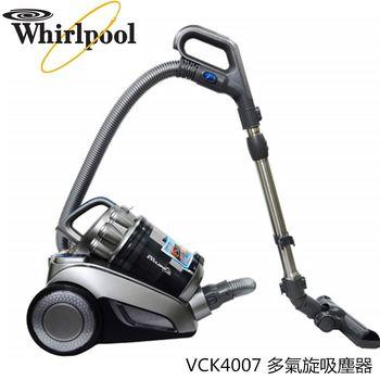 【Whirlpool 惠而浦】550W多重氣旋式吸塵器VCK4007