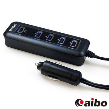 aibo AB440 4+1孔 9V快充QC2.0車用USB帶線充電器(8A)