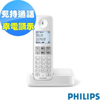 福利品-PHILIPS飛利浦可免持聽筒白天使數位無線電話D2301W/96