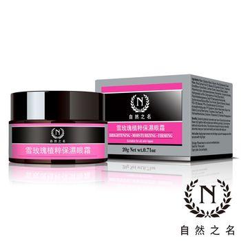 【自然之名】雪玫瑰植粹保濕眼霜(20g)