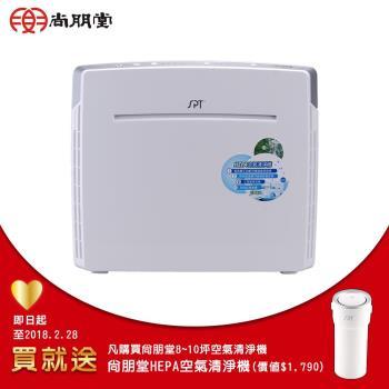 《送濾網》【尚朋堂】空氣清淨機SA-2203C-H2