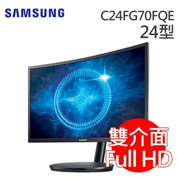 SAMSUNG三星 C24FG70FQE 24型 Curved VA曲面低藍光節能省電 不閃頻液晶螢幕