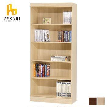 ASSARI-杉田開放3尺書櫃(寬82*深33*高184cm)