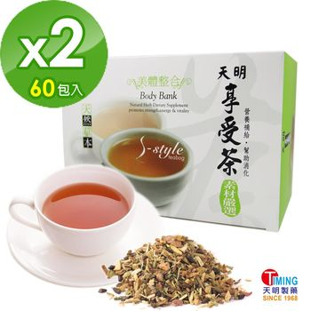 【天明製藥】享受茶-冬季健康茶飲2盒(60包入)
