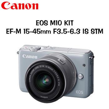 Canon EOS M10 15-45mm STM (公司貨)*