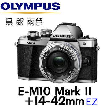 {64G全配}OLYMPUS OM-D E-M10 Mark II +14-42mm EZ 電動鏡組 (公司貨)*
