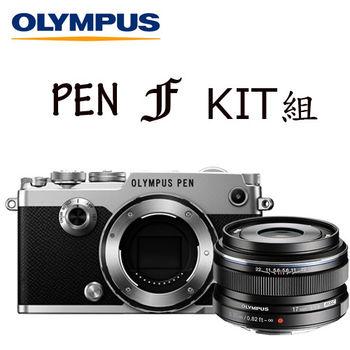 {送64G鋰電池+原廠包}Olympus PEN-F  +17mm F1.8 KIT組  復古相機 (公司貨)*