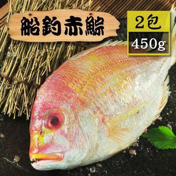 [漁季]赤鯮魚2包(450g±10%/包)