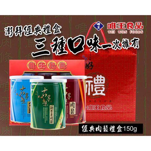 【高雄唯王】經典肉鬆禮盒(3罐/150g-罐/盒)