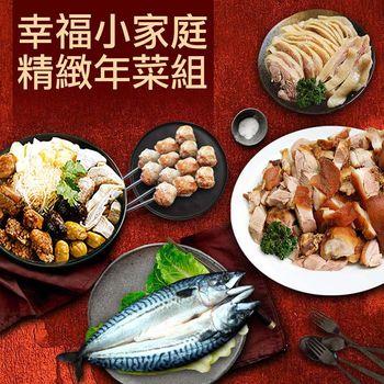 現購【築地一番鮮】幸福小家庭精緻年菜(精選4菜1湯)