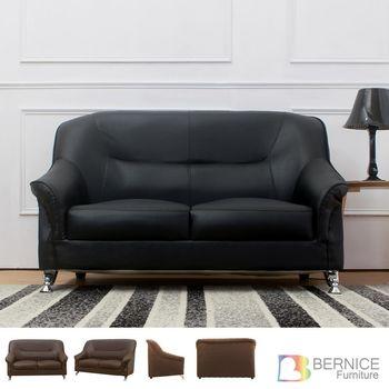 Bernice-斯特雙人座皮沙發(兩色可選)