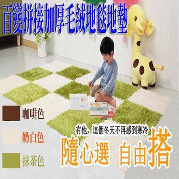 百變拼接加厚2cm毛絨地毯地墊(35*35cm)任選3入