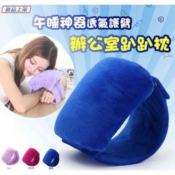 睡眠之星創意透氣護臂午睡枕/趴趴枕(2入)