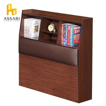 ASSARI-野村書架型床頭箱(單大3.5尺)(寬106*深29*高103cm)