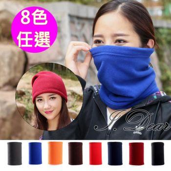 【I.Dear】戶外防風保暖加厚拉絨圍脖兩用帽(8色)