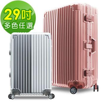 【Bogazy】沙漠風暴 29吋鋁框PC鏡面行李箱(多色任選)