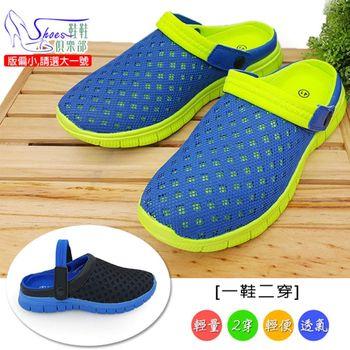 【Shoes Club】【149-5617】拖鞋.超輕量一鞋二穿 透氣網眼布 懶人輕便走路鞋 前包涼拖鞋.2色 藍綠/黑藍(版型偏小)