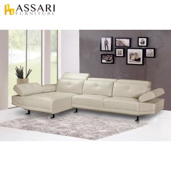 ASSARI-帝摩斯大L型半牛皮沙發
